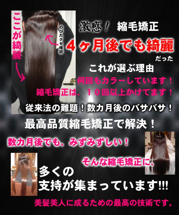 縮毛矯正|高宮ノートリ美髪縮毛矯正はダメージフリー髪質改善効果