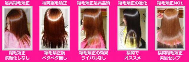 武蔵関NO.1縮毛矯正は最新美髪縮毛矯正の最新髪質改善効果