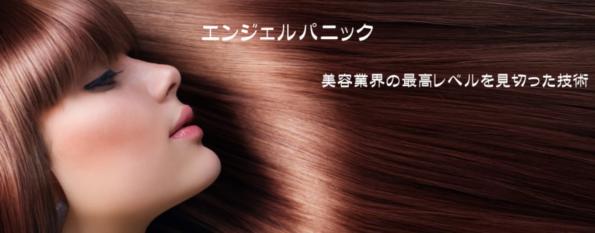 野田の縮毛矯正エンジェルパニック