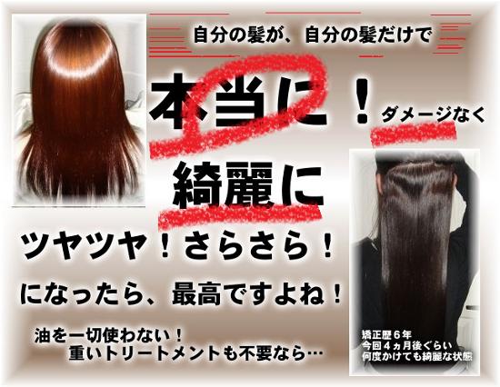 練馬美毛ストレート上手い美髪縮毛矯正エンパニ®美髪矯正シルクレッチ