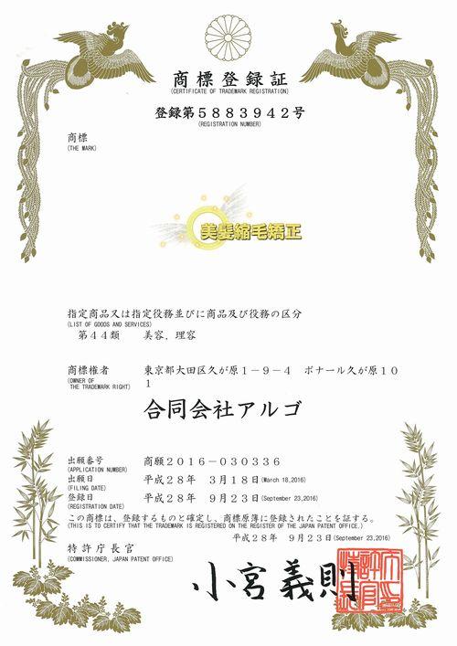 兵庫県姫路市美髪縮毛矯正登録商標画像での商標