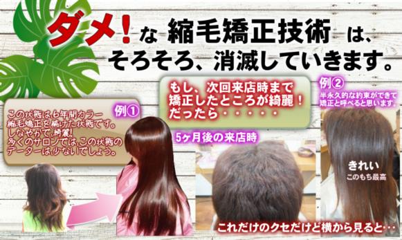 三国ヶ丘美髪矯正NO.1髪質改善効果 縮毛矯正進化バージョン