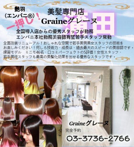 蒲田 美髪矯正専門店グレーヌakaスパーキー