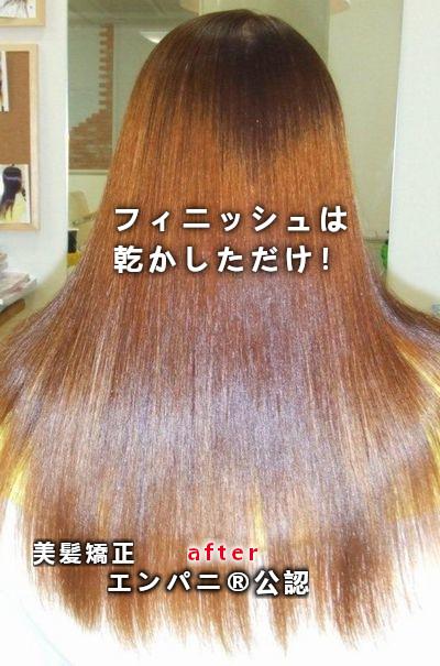 江戸川美髪化専門店の『縮毛矯正』日本一レベルの美髪効果