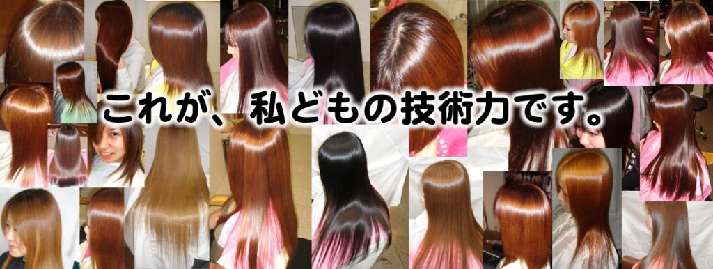 極髮(極髮矯正)髪を極める最高レベルの美髪師