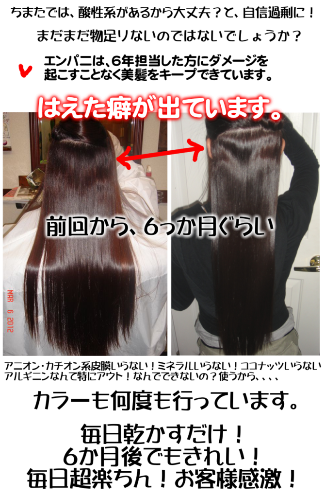 縮毛矯正乾かすだけでフィニッシュ!これが日本一縮毛矯正の実力