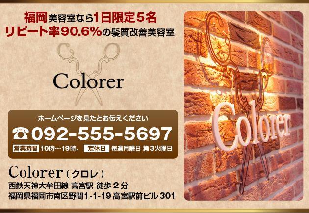 福岡高宮の縮毛矯正が上手い美容院クロレ、美髪縮毛矯正に特化した最高レベルの技術者