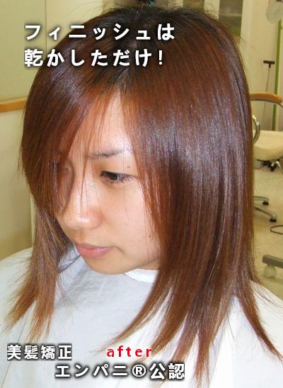 上手い縮毛矯正 東京|日本一レベルの圧倒的美髪化専門店