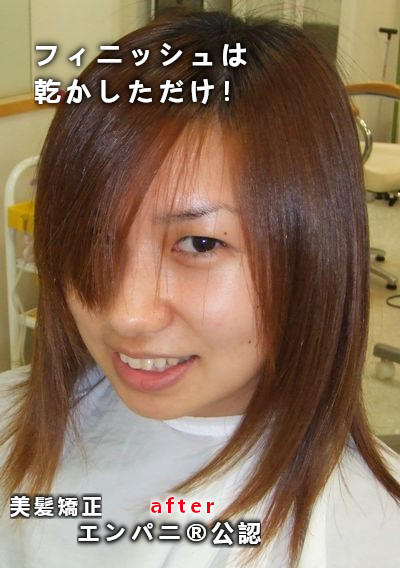 ゼロアルカリストレートとは、美髪化髪質改善効果を出せる技術