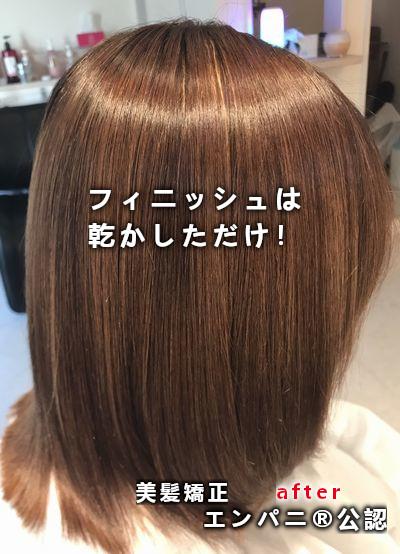 大阪縮毛矯正専門攻略店はストレートパーマが得意