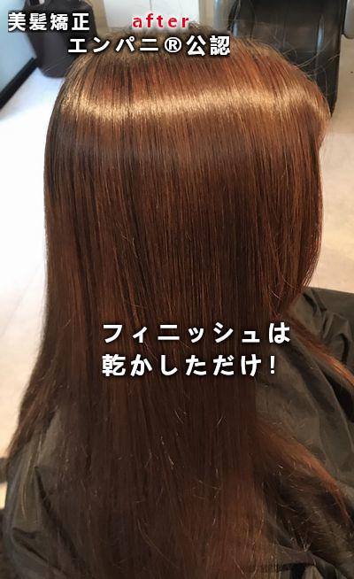 七道美髪 美髪専門店の上手い縮毛矯正は高い信頼性