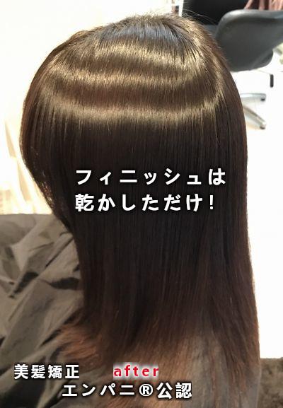 松戸・鎌ヶ谷・柏エリア美髪化専門攻略極髮サロンの上手い縮毛矯正は美髪化ラボ  ダメージレス効果のノートリ美髪矯正