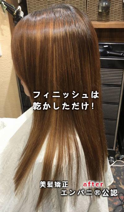 館山縮毛矯正|美髪化専門店が完全攻略した結合強化美髪システム
