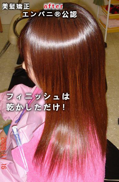 名古屋高難易度縮毛矯正の口コミが酷い 酸性系薬剤の失敗