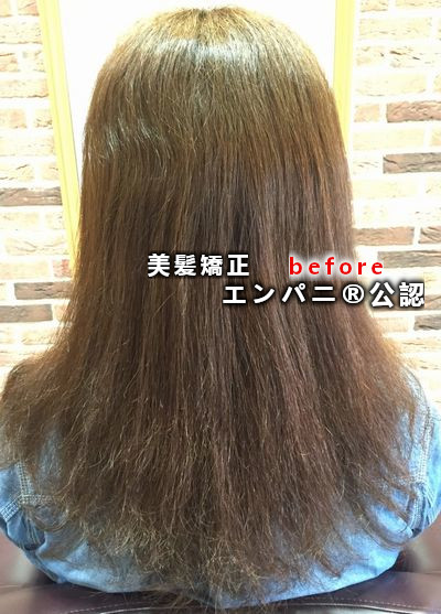 美髪縮毛矯正専門店はトリートメント不要 つくばenpani美容院