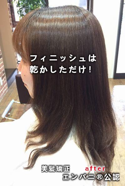 美髪縮毛矯正専門店はトリートメント不要|つくばenpani美容院
