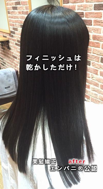 縮毛矯正 得意な美容院『福岡縮毛矯正』トリートメント不要が証明