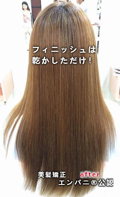 縮毛矯正 - 亀有・京成高砂・京成金町ノートリ美髪縮毛矯正ダメージフリーを証明
