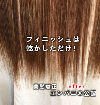 元山縮毛矯正情報びっくり仰天縮毛矯正!美髪化最高峰レベル