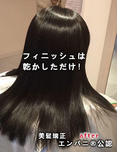 縮毛矯正 松戸美髪化専門トリートメント不要日本一レベル美髪