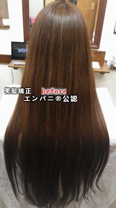 湘南台美髪 美髪専門店の上手い縮毛矯正は超信頼度
