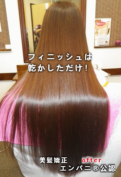 縮毛矯正2020年最新【岩手縮毛矯正】美髪革命を起こす美髪矯正