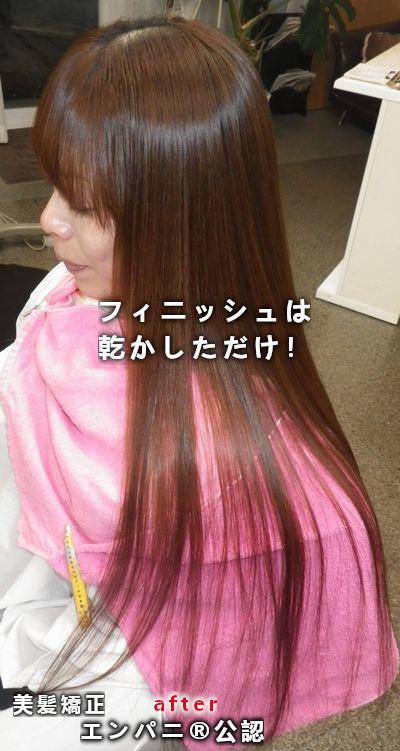 柏エンパニ®公認『縮毛矯正』日本一圧倒的レベル美髪化技術情報