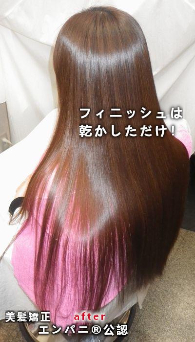 縮毛矯正三国ヶ丘美髪矯正ノートリが実力の証!美髪化髪質改善効果