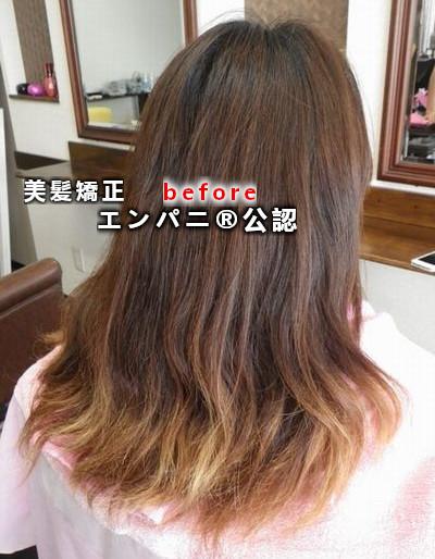 名古屋エリアでストパーの専門知識を持った美髪専門店