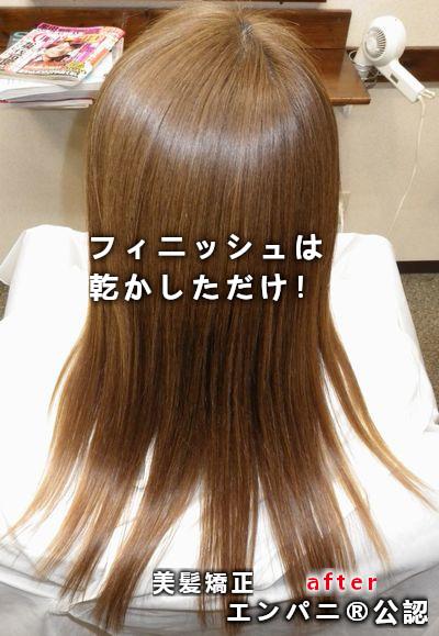 香取ノートリ縮毛矯正ナビ 嘘のない縮ナビ本当に上手い「香取縮毛矯正」極髮美容師が作るダメージレス美髪化加工レベル