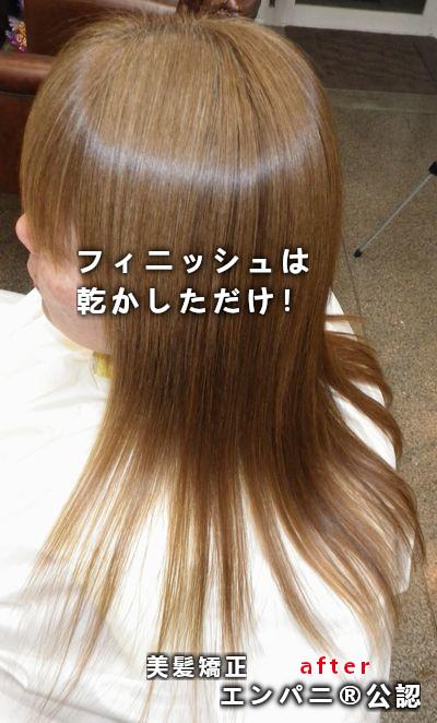 町田駅の縮毛矯正|日本一レベル圧倒的美髪化専門の美髪効果