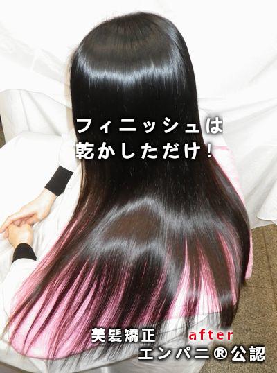 京都美髪矯正はスチーム不要濃厚トリートメント不要技術