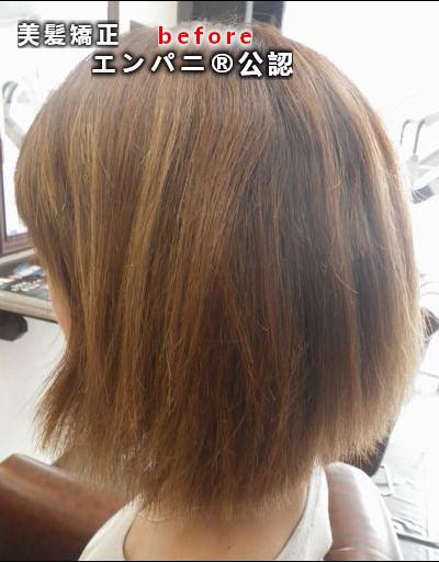 吉祥寺 美髪化髪質改善効果の『縮毛矯正』エンパニ®公式