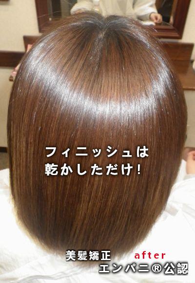 東京日本一『縮毛矯正』レベルは脱トリ、フィニッシュは乾かすだけ