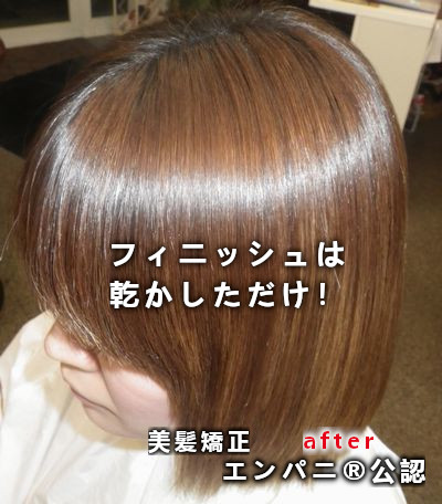 木更津美髪化専門店『縮毛矯正』日本一レベル美髪効果がやばい!