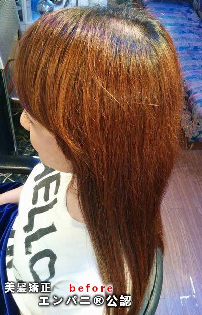 縮毛矯正が上手い日本一白子美髪化縮毛矯正の美髪矯正エンパニ®