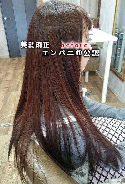 旭美髪専門攻略縮毛矯正技術はトリートメント不要が実力の証