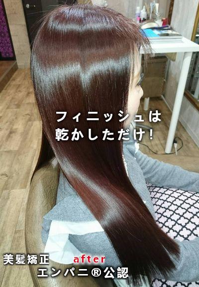 縮毛矯正 福岡美髪化専門店日本一レベルの美髪化髪質改善