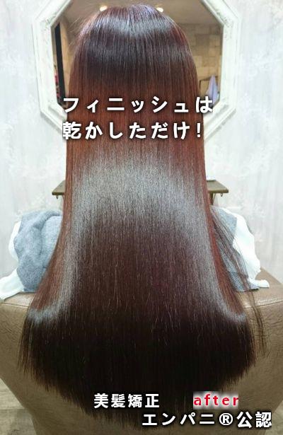 縮毛矯正 荒川区の東京美髪専門店のトリートメント不要が最強の証