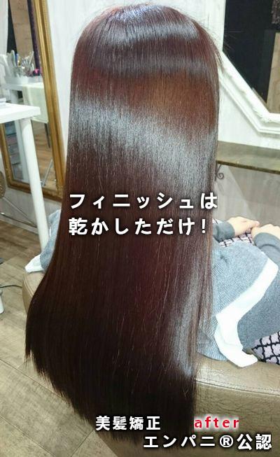 姉ヶ崎 美髪化専門店の『縮毛矯正』は日本一レベルの美髪効果