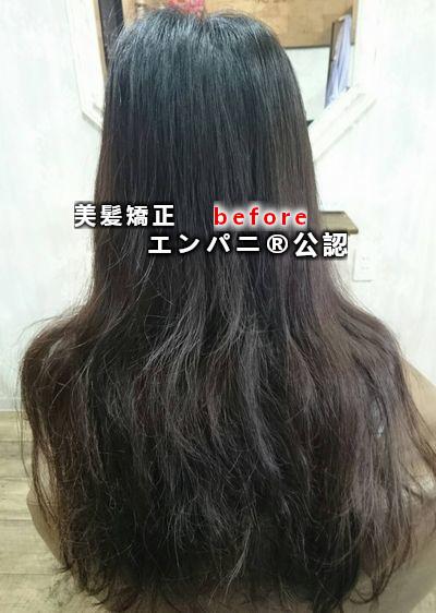 美髪矯正 - 大和美髪化専門攻略サロンの美髪矯正ノートリ髪質改善効果