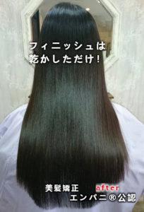 美髪矯正 極髪®はトリートメント不要のノートリ矯正