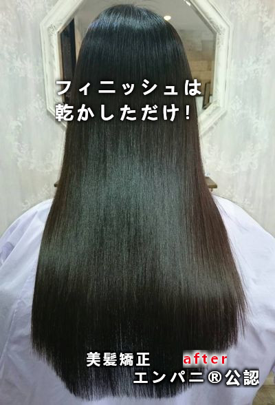 【縮毛矯正】大和美髪化専門店による美髪矯正髪質改善効果
