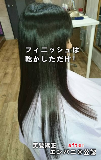 新宿美髪整形ストレート2020年最新|美髪に向かう整形ストレート技術