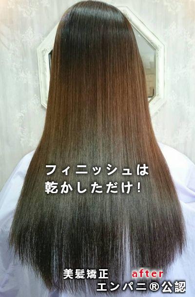川口|美髪矯正技術は濃厚トリートメント使用は偽物技術