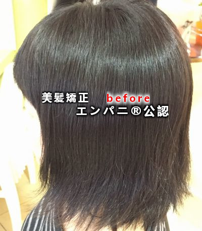 縮毛矯正|エンパニ®公認『相模原縮毛矯正』美髪化専門店