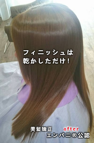 縮毛矯正 堺・堺東美髪化専門店のトリートメント不要が実力の証