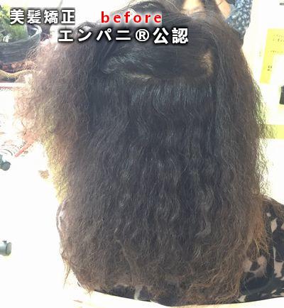 縮毛矯正 練馬区の東京美髪専門店のトリートメント不要が最強の証
