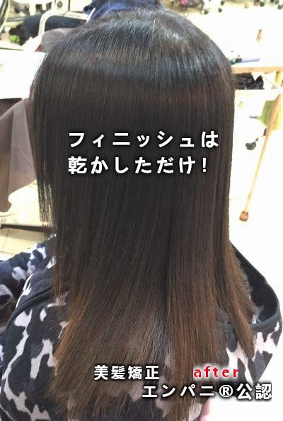 亀戸水神縮毛矯正|美髪化専門店の日本一レベル縮毛矯正