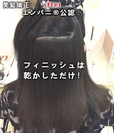 美髪矯正 - 蒲田美髪専門攻略店トリートメント不要縮毛矯正攻略ノートリ美髪矯正